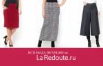 Юбки больших размеров от La Redoute: женственность во всем